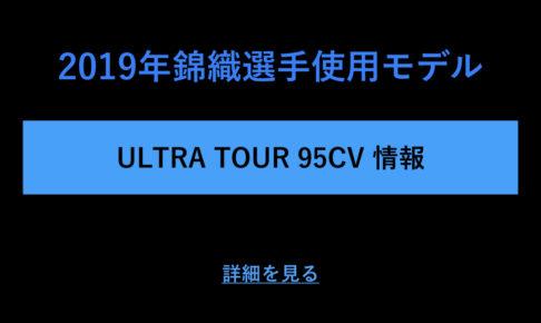 ULTRA TOUR 95CV
