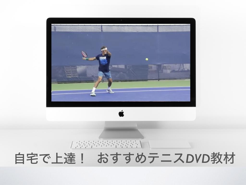 テニスDVD