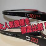 CX200比較