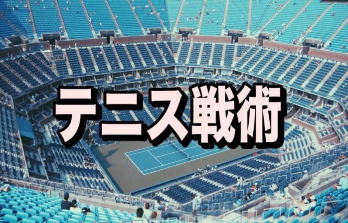 テニス戦術