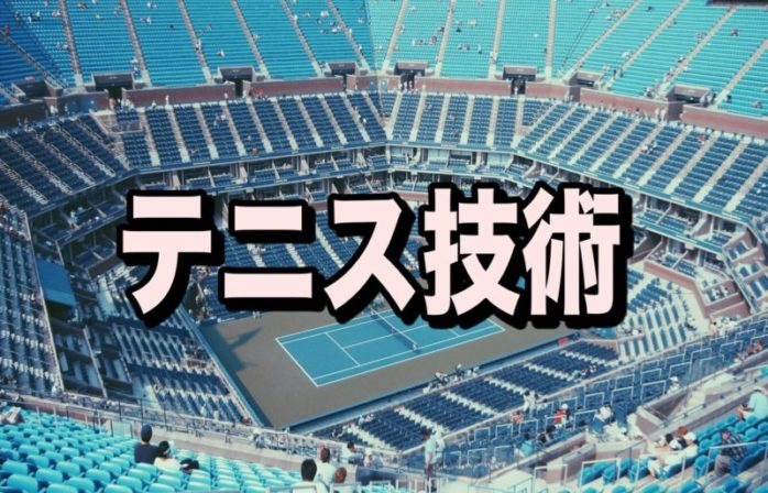 テニス技術