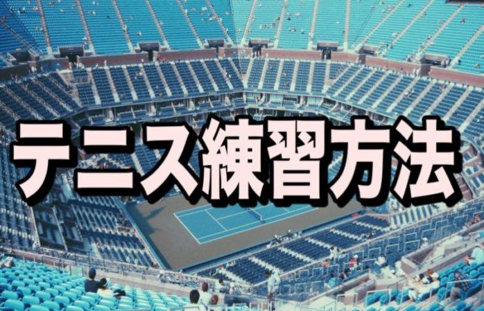テニス練習方法