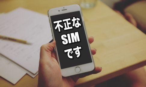 iphoneトラブル