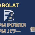 RPMパワー
