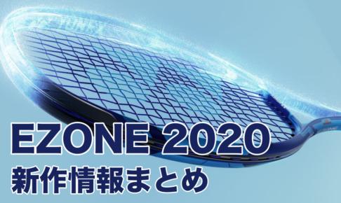 EZONE 2020情報