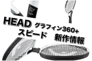 head グラフィン360+ スピード