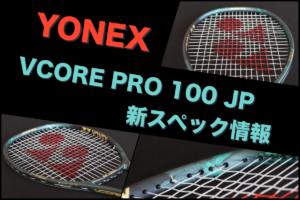 YONEX VCORE PRO 100 JP 新作情報