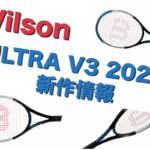 wilson ultra v3 2020 新作情報