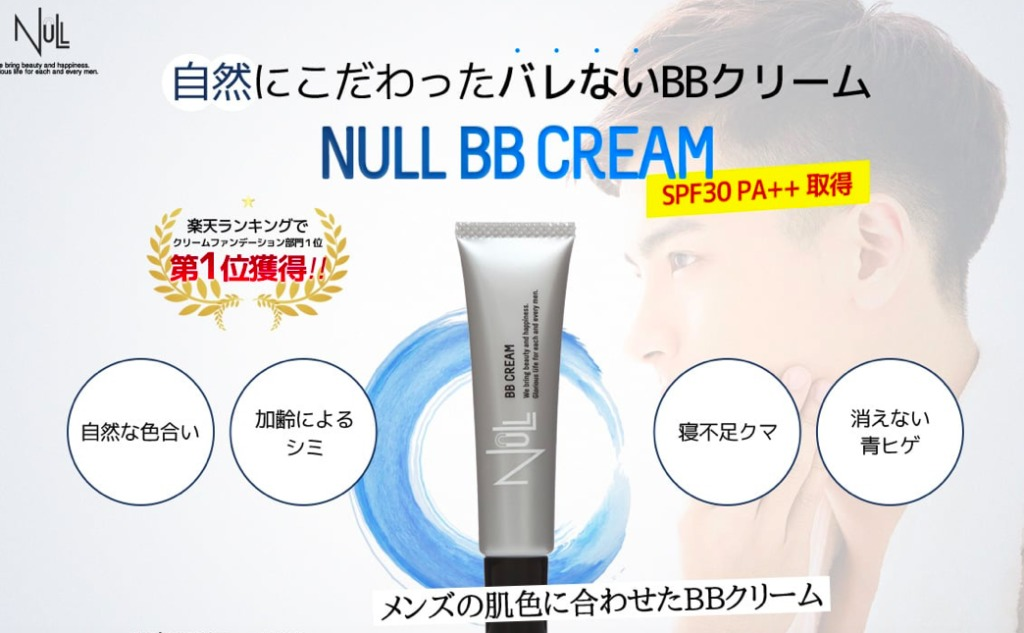 NULL BBクリーム 口コミレビュー