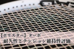 ポリスターターボ耐久性・テンション維持性