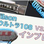 ウルトラ108 v3.0 インプレ