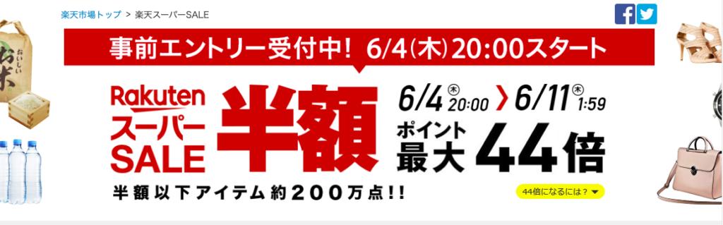 楽天スーパーセール20200604